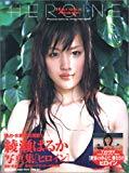 [ 大型本 ] 綾瀬はるか写真集 HEROINE Amazon価格: : 2909円 USED価格: : 1230円~ 発売日: : 2004-07-23 発売元: : 小学館 発送状況: : 在庫あり。