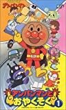 [ VHS ] それいけ!アンパンマン アンパンマンとおやくそく VOL.1 [VHS] 価格: : 3240円 USED価格: : 1955円~ 発売日: : 1998-02-01 発売元: : バップ