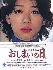 [ DVD ] おしまいの日。 [DVD] USED価格: : 4500円~ 発売日: : 2001-03-23 発売元: : ブロードウェイ