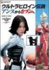 [ DVD ] -ウルトラヒロイン伝説-アンヌからセブンへ [DVD] 価格: : 6264円 USED価格: : 6278円~ 発売日: : 2004-02-25 発売元: : ジェネオン エンタテインメント