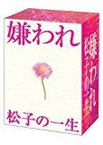 [ DVD ] 嫌われ松子の一生 TVドラマ版 DVD-BOX 価格: : 24624円 Amazon価格: : 9800円 (60% Off) USED価格: : 3000円~ 発売日: : 2007-03-09 発売元: : アミューズソフトエンタテインメント 発送状況: : 在庫あり。