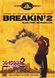 [ DVD ] ブレイクダンス2 ブーガルビートでT.K.O! [DVD] 価格: : 995円 Amazon価格: : 1000円 (-1% Off) USED価格: : 980円~ 発売日: : 2007-10-26 発売元: : 20世紀フォックス・ホーム・エンターテイメント・ジャパン