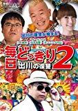 [ DVD ] 毎日どっきり2~出川の復讐~ [DVD] 価格: : 3024円 Amazon価格: : 3024円 USED価格: : 110円~ 発売日: : 2010-09-22 発売元: : エイベックス・ピクチャーズ 発送状況: : 在庫あり。