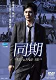 [ DVD ] 同期【DVD】 価格: : 6264円 Amazon価格: : 4777円 (23% Off) USED価格: : 1712円~ 発売日: : 2011-08-05 発売元: : TOEI COMPANY,LTD.(TOE)(D) 発送状況: : 在庫あり。