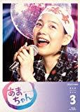 [ Blu-ray ] あまちゃん 完全版 Blu-rayBOX3<完> 価格: : 23220円 Amazon価格: : 27500円 (-19% Off) USED価格: : 11495円~ 発売日: : 2014-01-10 発売元: : TOEI COMPANY,LTD.(TOE)(D) 発送状況: : 在庫あり。
