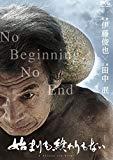 [ DVD ] 始まりも終わりもない [DVD] 価格: : 5184円 Amazon価格: : 3900円 (24% Off) 発売日: : 2015-09-02 発売元: : オデッサ・エンタテインメント 発送状況: : 在庫あり。