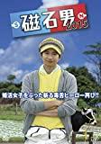 [ DVD ] 磁石男 2015 [DVD] 価格: : 4104円 Amazon価格: : 3402円 (17% Off) USED価格: : 2776円~ 発売日: : 2016-01-20 発売元: : バップ 発送状況: : 在庫あり。