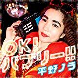 [ CD ] OK! バブリー! ! feat.バブリー美奈子/平野ノラ 価格: : 1500円 Amazon価格: : 1301円 (13% Off) 発売日: : 2016-05-11 発売元: : SPACE SHOWER MUSIC 発送状況: : 在庫あり。