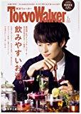 [ 雑誌 ] 東京ウォーカー2018年1月増刊号 Amazon価格: : 680円 USED価格: : 1円~ 発売日: : 2017-12-15 発売元: : KADOKAWA 発送状況: : 在庫あり。